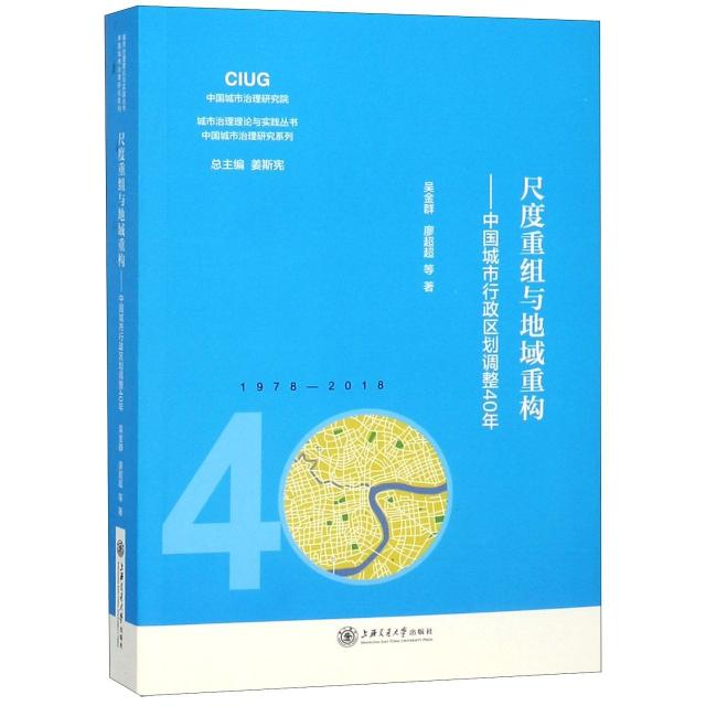 尺度重組與地域重構--中國城市行政區劃調整40年/中國城市治理研究繫列/城市治理理論與