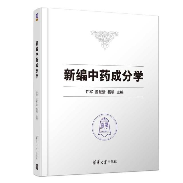 新編中藥成分學(精)