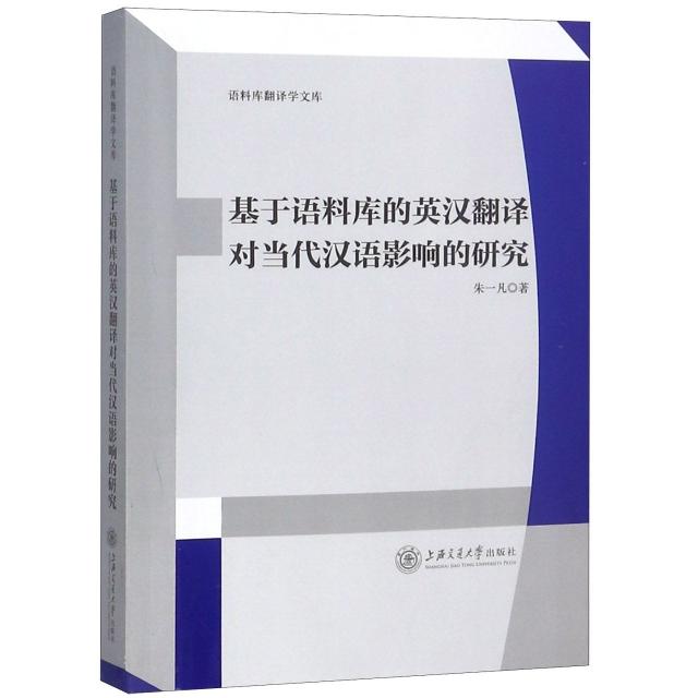 基於語料庫的英漢翻譯對當代漢語影響的研究/語料庫翻譯學文庫