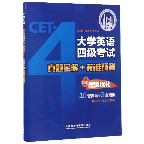 大學英語四級考試真題全解+標準預測