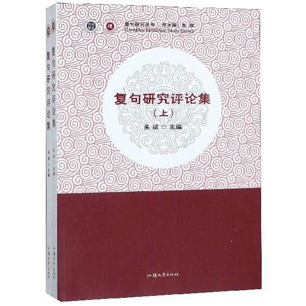 復句研究評論集(上下)/復句研究叢書