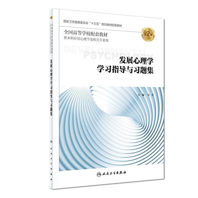 發展心理學學習指導與習題集(第2版/本科心理配套)