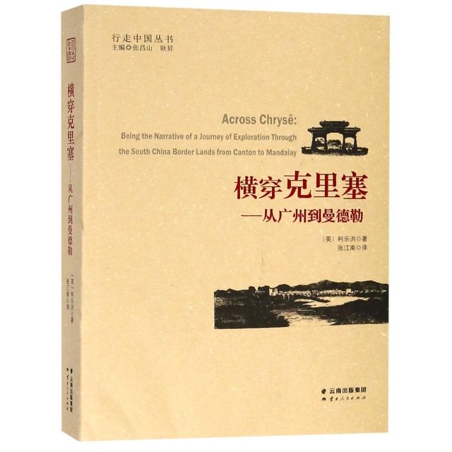 橫穿克裡塞--從廣州到曼德勒/行走中國叢書