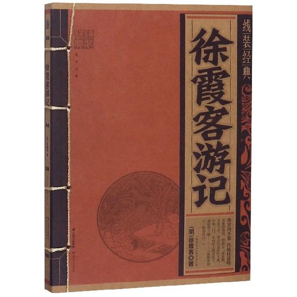 徐霞客遊記/線裝經典