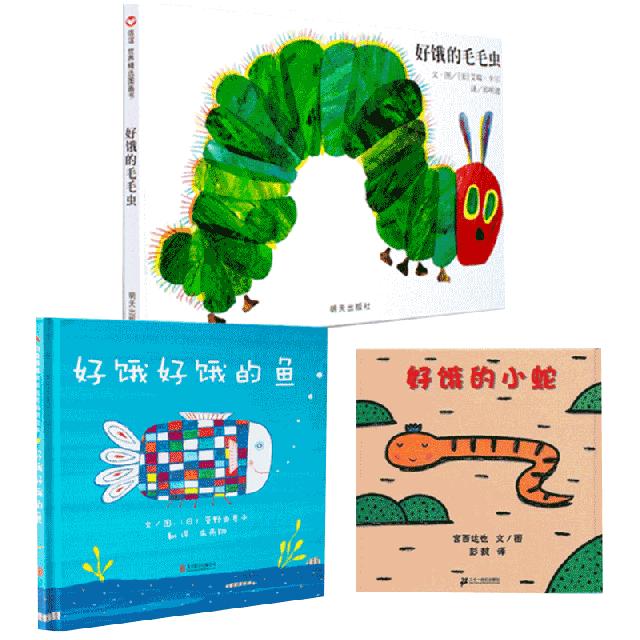 好餓的小蛇&好餓的毛毛蟲&好餓好餓的魚3冊