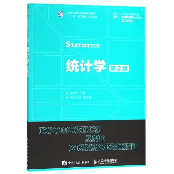 統計學(第2版21世紀高等學校經濟管理類規劃教材)/高校繫列