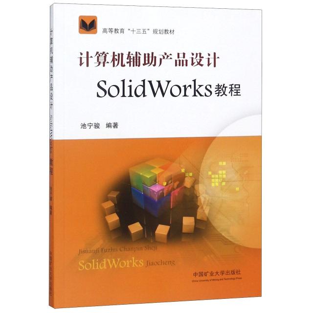 計算機輔助產品設計SolidWorks教程(高等教育十三五規劃教材)