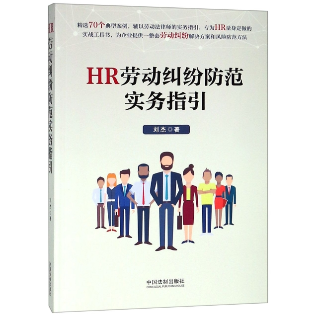 HR勞動糾紛防範實務指引