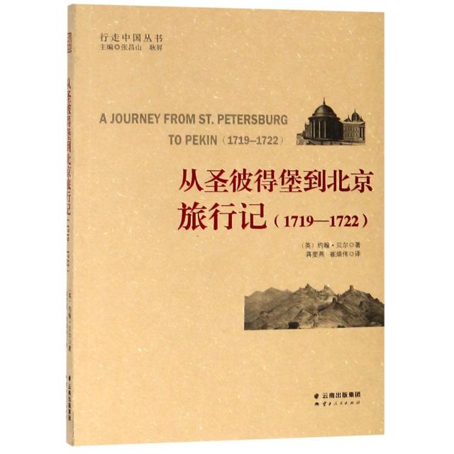 從聖彼得堡到北京旅行記(1719-1722)/行走中國叢書