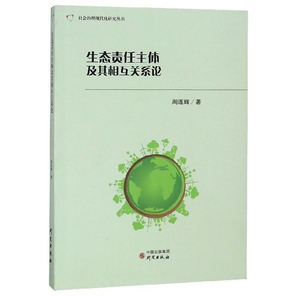 生態責任主體及其相互關繫論/社會治理現代化研究叢書