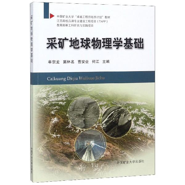 采礦地球物理學基礎(中國礦業大學卓越工程師培養計劃教材)
