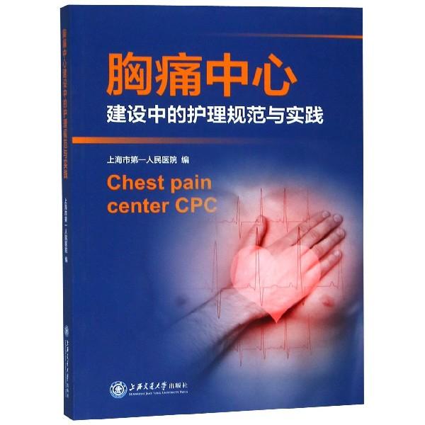 胸痛中心建設中的護理規範與實踐
