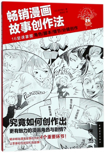 暢銷漫畫故事創作法(