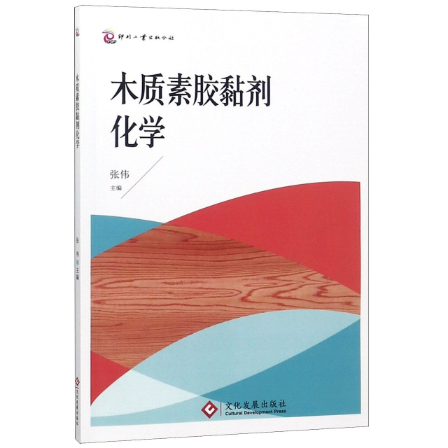 木質素膠黏劑化學