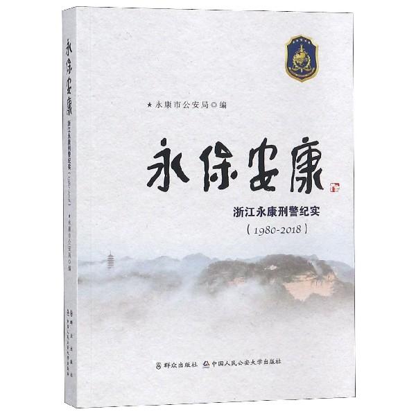 永保安康(浙江永康刑警紀實1980-2018)