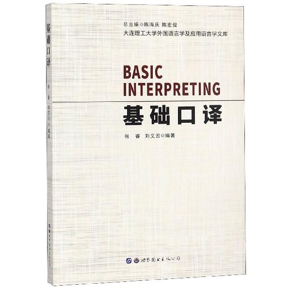基礎口譯/大連理工大學外國語言學及應用語言學文庫
