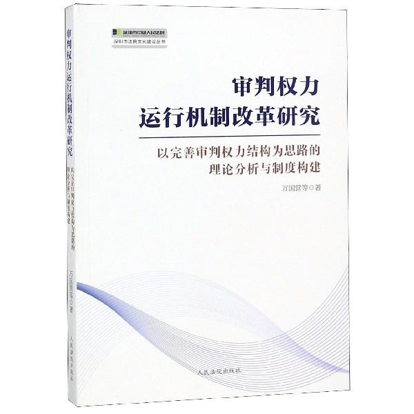 審判權力運行機制改革研究(以完善審判權力結構為思路的理論分析與制度構建)/深圳市法