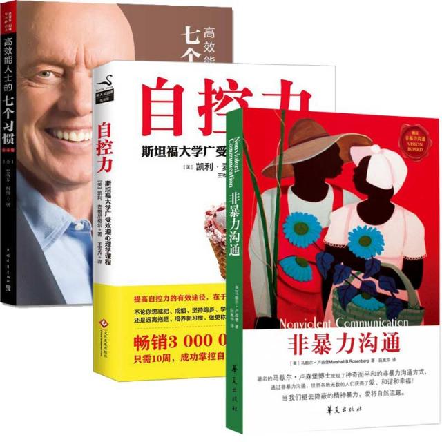自控力&非暴力溝通&高效能人士的七個習慣 共3冊