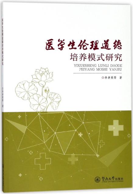 醫學生倫理道德培養模式研究