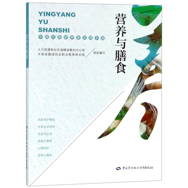 营养与膳食(中国式居