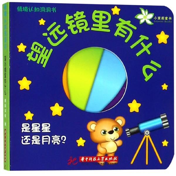 望遠鏡裡有什麼/情境認知洞洞書