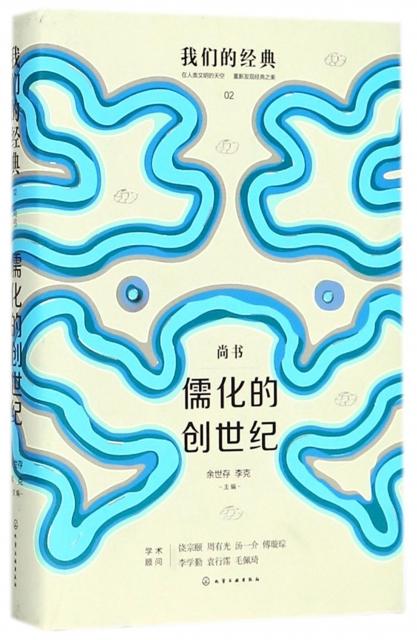 儒化的創世紀(尚書)(精)/我們的經典