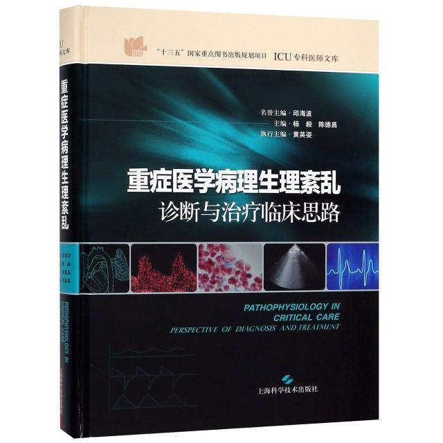 重癥醫學病理生理紊亂診斷與治療臨床思路(精)/ICU專科醫師文庫