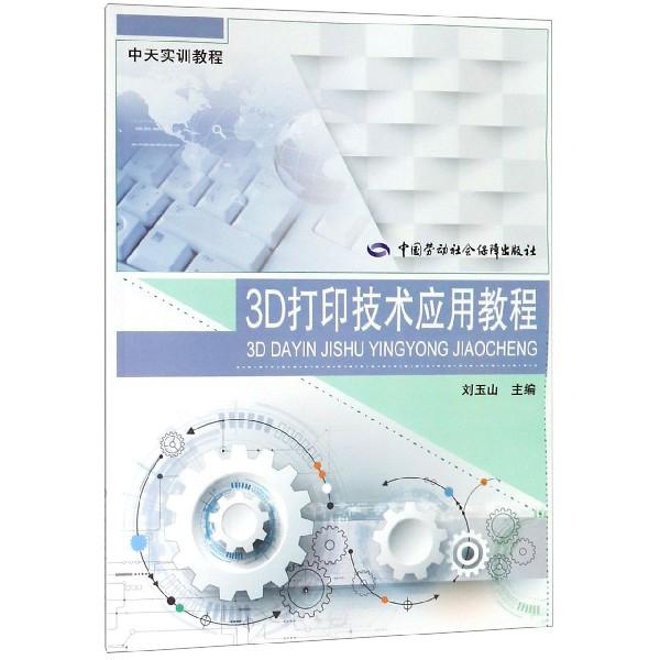 3D打印技術應用教程(中天實訓教程)