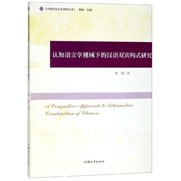 認知語言學視域下的漢語雙賓構式研究/外國語言文學研究叢書