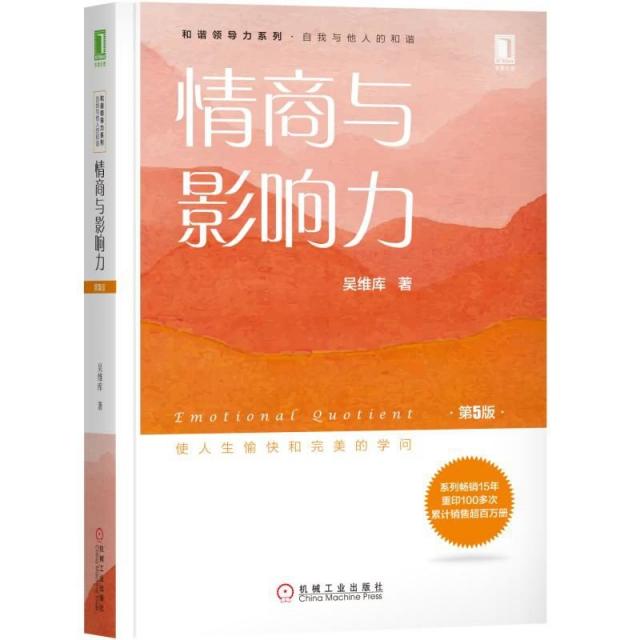 情商與影響力(第5版)/和諧領導力繫列