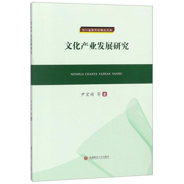 文化產業發展研究/四川省委黨校精品文庫