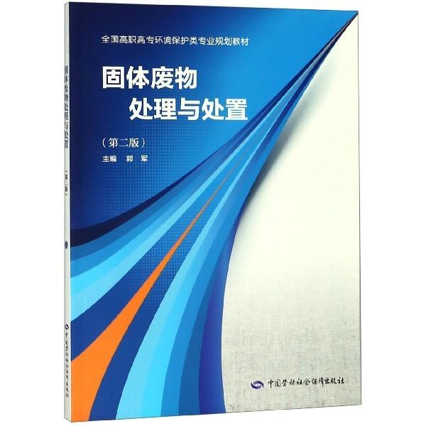 固體廢物處理與處置(第2版全國高職高專環境保護類專業規劃教材)