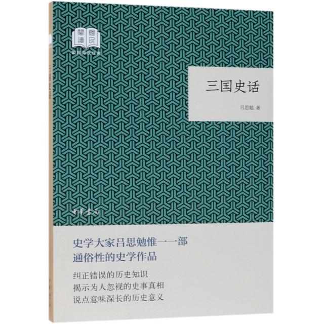 三國史話/國民閱讀經典