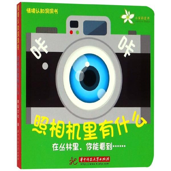 照相機裡有什麼/情境認知洞洞書
