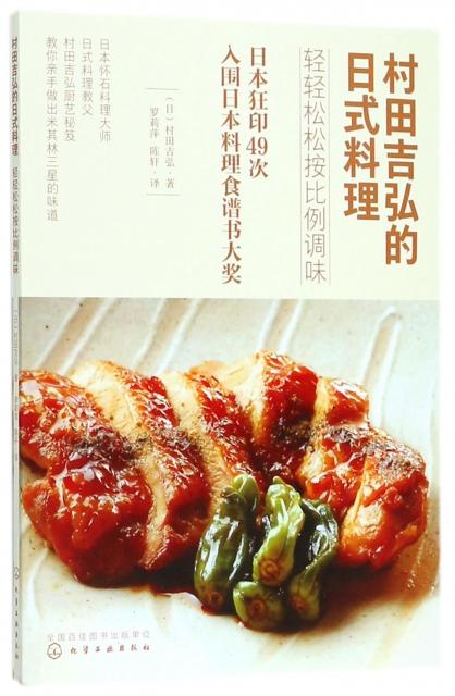 村田吉弘的日式料理(