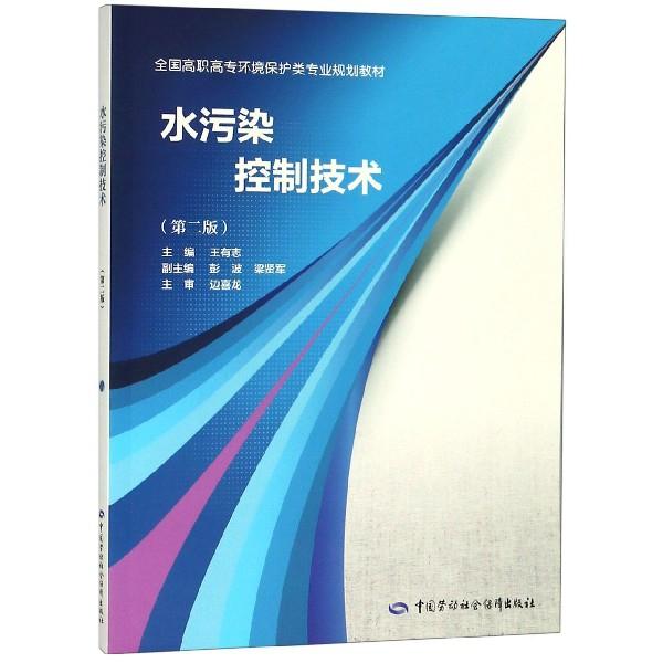 水污染控制技術(第2版全國高職高專環境保護類專業規劃教材)