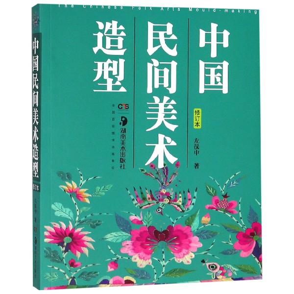 中國民間美術造型(修訂本)