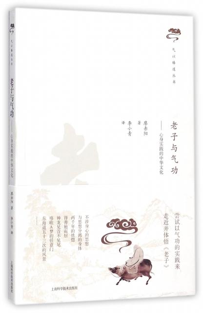 老子與氣功--心身實踐的中華文化/氣以臻道叢書
