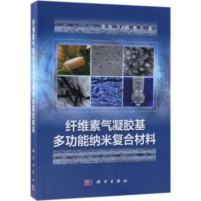 纖維素氣凝膠基多功能納米復合材料