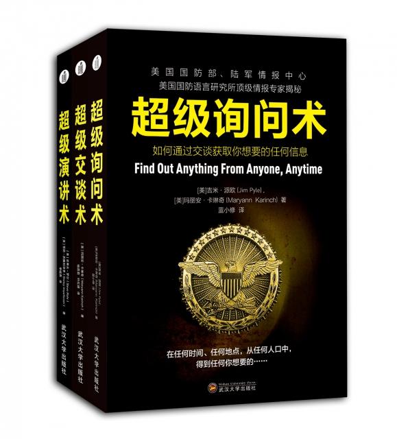 超級演講術&超級詢問術&超級交談術(共3冊)