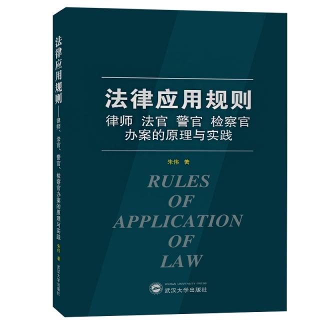 法律應用規則(律師法官警官檢察官辦案的原理與實踐)