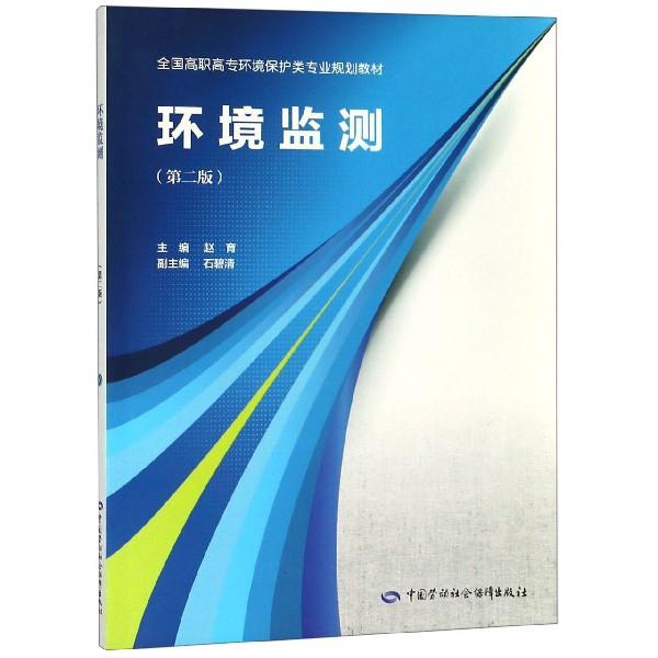 環境監測(第2版全國高職高專環境保護類專業規劃教材)