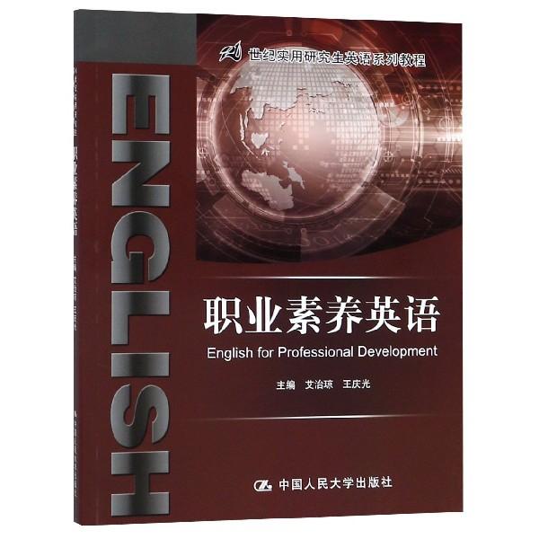 職業素養英語(21世紀實用研究生英語繫列教程)