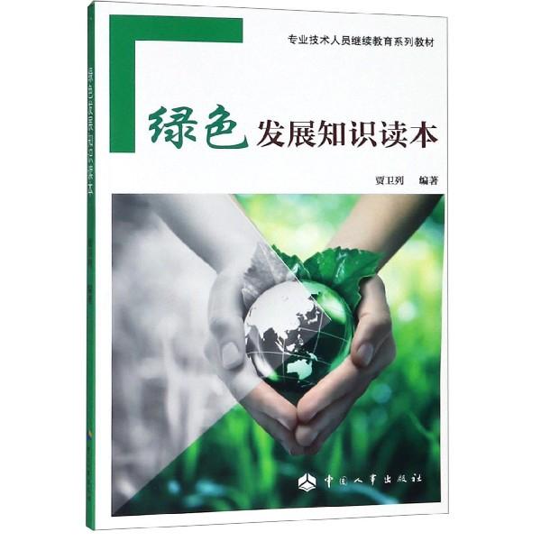 綠色發展知識讀本(專業技術人員繼續教育繫列教材)