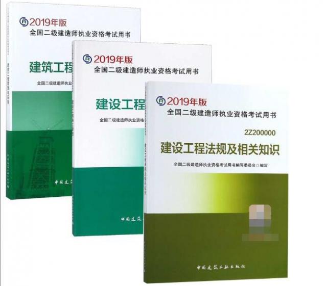 建築工程管理與實務 教材套裝 共3冊