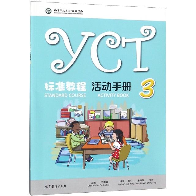 YCT標準教程活動手冊(3)