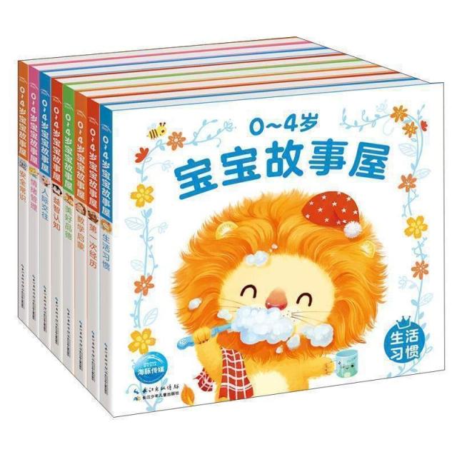 0-4歲寶寶故事屋合集 共7冊