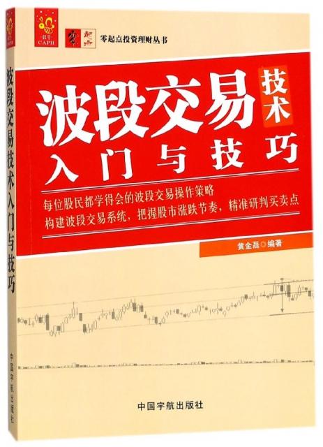 波段交易技術入門與技巧/零起點投資理財叢書
