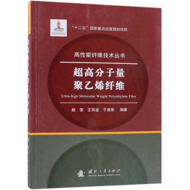 超高分子量聚乙烯纖維/高性能纖維技術叢書