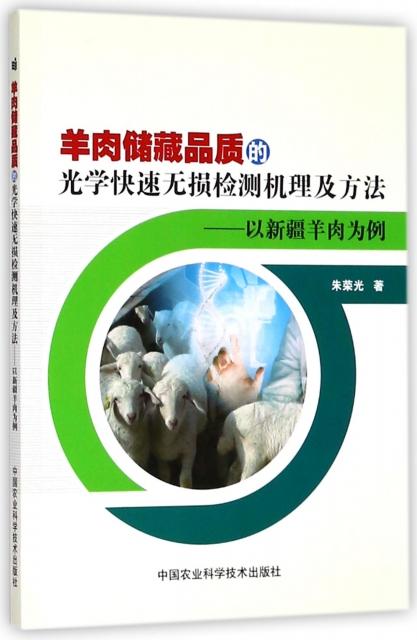 羊肉儲藏品質的光學快速無損檢測機理及方法--以新疆羊肉為例